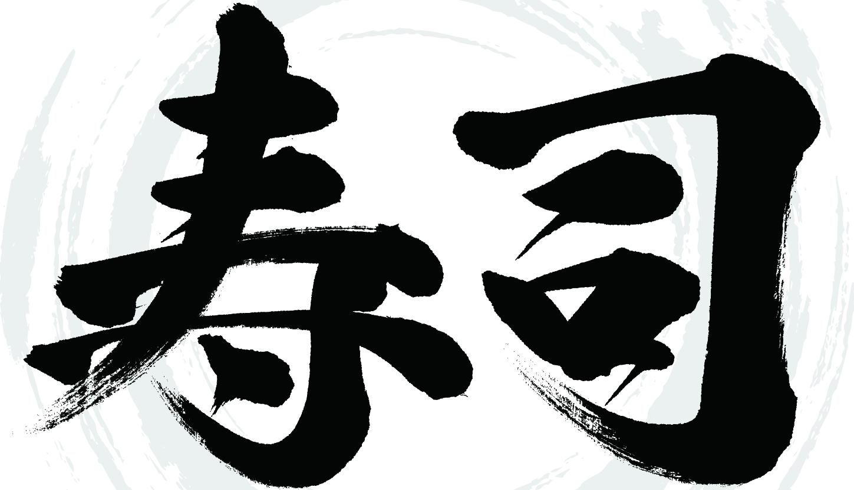 Su-Shi.se
